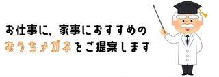 おうちメガネ.JPG