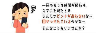 おうちメガネ4.JPG