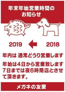年末年始営業時間.JPG