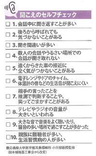 聴こえのセルフチェック.JPG