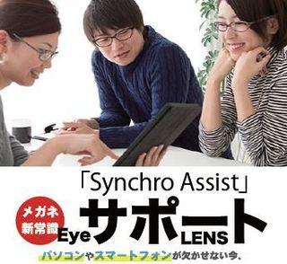 Eyeサポート.JPG